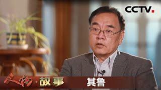 《人物·故事》 20200522 科技创新者·其鲁  CCTV科教