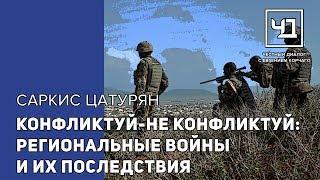 Конфликтуй - не конфликтуй... Региональные войны и их последствия