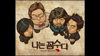 [팟캐스트의 레전드 나는꼼수다 봉주11회]  김용민 대 이명박