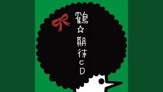 鶴 - その一歩