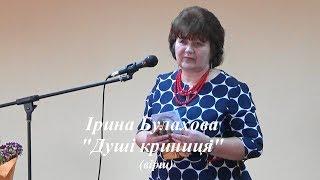 """Ірина Булахова """"Душі криниця не міліє..."""" (вірш)"""