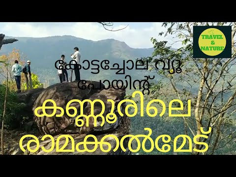 'Travel & Nature' Kottachchola Kandamvanam Viewpoint