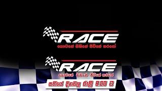 Race සදුදා රාත්රී 8.00ට සියත TV  බලන්න Thumbnail