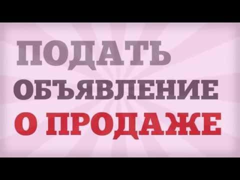 Подать объявление в Новосибирске бесплатно