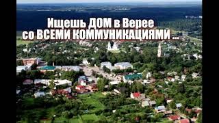 Доля дома в Верее на ул.Калужской