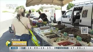 [国际财经报道]热点扫描 法国多地遭遇高温天气 农业或受冲击| CCTV财经