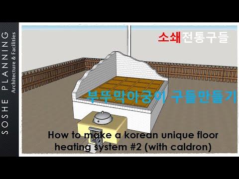 부뚜막아궁이구들 만들기 How to make Goodle; Korea