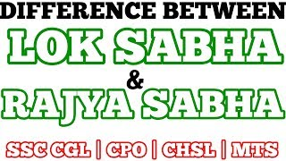 LOK SABHA VS RAJYA SABHA - DIFFERENCE BETWEEN LOK SABHA AND RAJYA SABHA IN HINDI