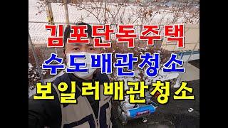 김포 단독주택 수도배관청소  보일러배관청소