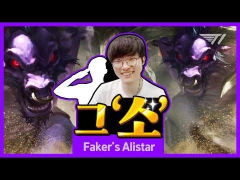 Faker's New Main Alistar [Translated] [Faker Stream Highlight]