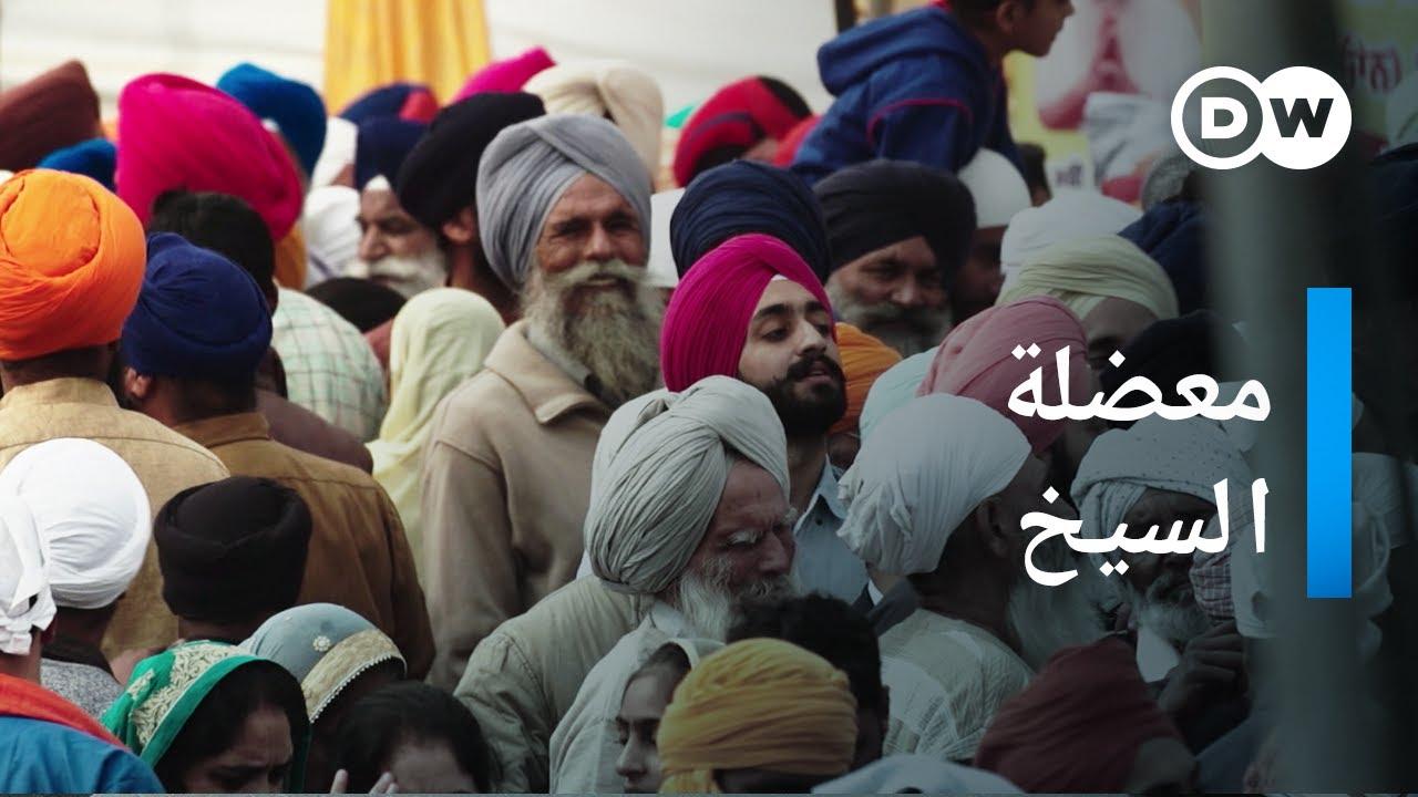السيخ بين الهند وباكستان | وثائقية دي دبليو – وثائقي سياسة
