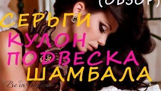 Где купить серьги, подвеску Шамбала? Обзор от Be In Style (серьги, подвеска Шамбала).(В этом видео Вы узнаете, где купить серьги, подвеску Шамбала, а также увидите обзор этих украшений от интерн..., 2014-12-14T12:49:22.000Z)