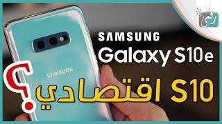 جالكسي اس 10 اي Galaxy S10e | اقتصادي من سامسونج لمنافسة ايفون تن ار
