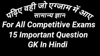Gk In Hindi // For all Competitive Examination and General Knowledge Quiz
