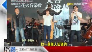 台灣大哥大日月潭花火節 交響搖滾樂登場