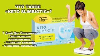 постер к видео Как быстро похудеть Keto SlimBiotic Купить, Для Похудения Отзывы