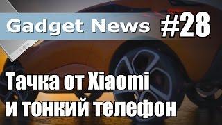 Новости Stupidmadworld - VIVO X5 Max, Xiaomi avto, Lenovo A399