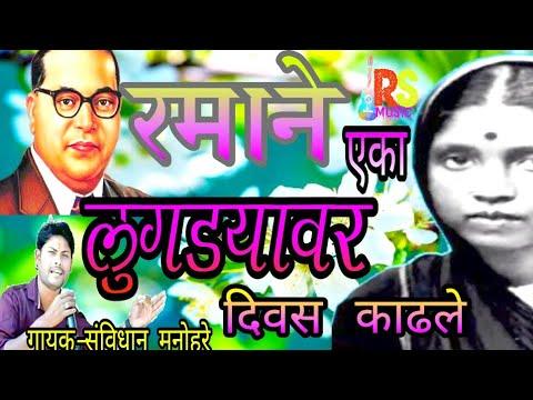 Bhim Geet, Quawwali, Savidhan Manohare Song ~rama Ne Eka Lugdyavar Divasa Kadale