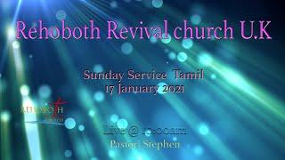 တနင်္ဂနွေနေ့ဝန်ဆောင်မှုတမီး 17 ဇန်နဝါရီ 2021 (Rehoboth Revival Church Tamil Tamil)