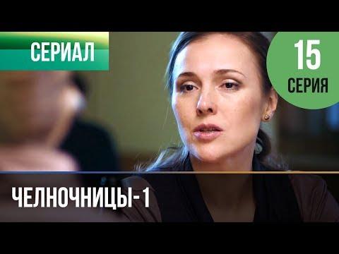▶️ Челночницы 1 сезон 15 серия - Мелодрама | Фильмы и сериалы - Русские мелодрамы