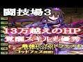 【パズドラ実況】 闘技場3 黒奏真姫ノア 13万越えのHPで高火力! 最後にゴッドフェスも!