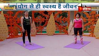 First India के साथ सीखिए योगा टिप्स | Yoga Tips