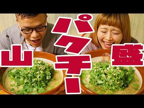 【BIG EATER】GIANT Coriander Ramen! Chashu Pork rice bowl and more! /w Rascal【MUKBANG】【RussianSato】