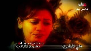 اغنية ياجرح مقدمة المسلسل العُماني الوان من الحب والحزن