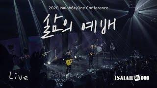 삶의 예배 | Isaiah6tyOne Conference 2020 | Live | 아이자야 씩스티원