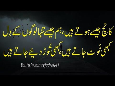 sad 2 line poetry sad 2 line shayari 2 line sad poetry Adeel Hassan 2 line urdu sad poetry Urdu Poet