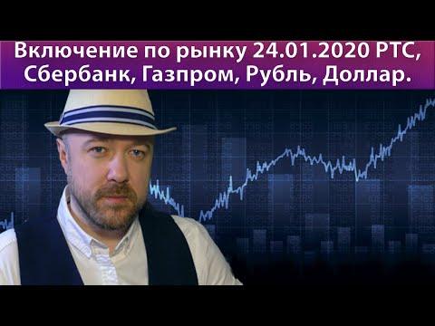 Включение по рынку 24.01.2020 акции. Прогноз курса доллара рубля евро ртс газпром сбербанк.