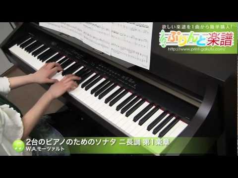 2台のピアノのためのソナタ ニ長調 第1楽章 W.A.モーツァルト