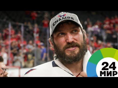 Овечкин признан лучшим снайпером НХЛ - МИР 24