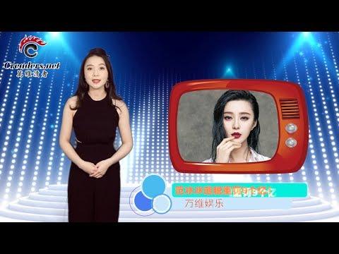 与范冰冰不同,刘晓庆与江泽民的那些事儿(《万维娱乐点评》20181003)