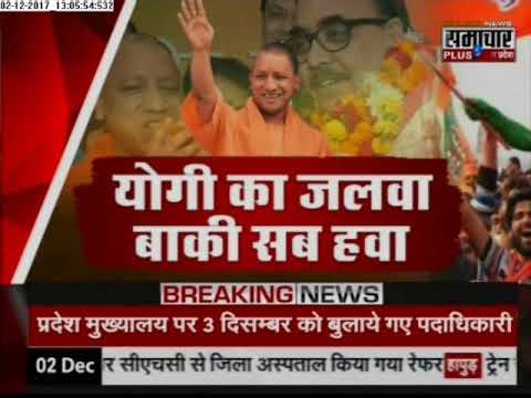 Live News Today: Humara Uttar Pradesh latest Breaking News in Hindi | 02 Dec