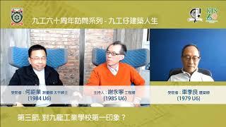 Publication Date: 2021-03-26 | Video Title: 2021 02 18   九龍工業學校60周年九工仔建築人生