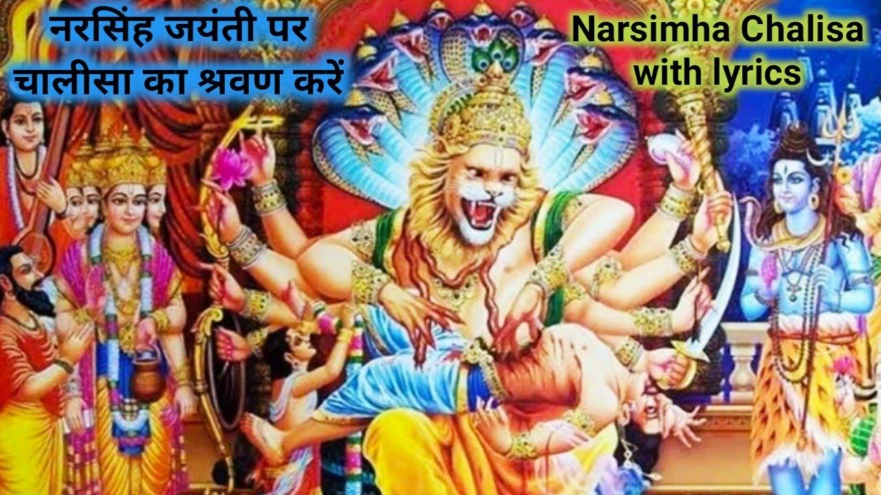 Download श्री नरसिंह चालीसा / श्री नृसिंह चालीसा /Shri Narasimha chalisa / Shri Narsingh Chalisa