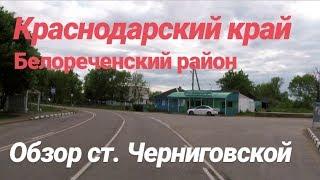 Обзор ст. Черниговской  Белореченский район  Краснодарский край