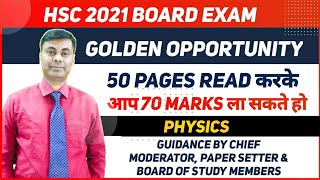 🏆🏅Golden Opportunity 50 Pages Read करके & कुछ Diagram Draw करके आप 70 marks ला सकते हो  👨‍💻👩‍💻