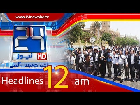 News Headlines | 12:00 AM | 12 May 2018 | 24 News HD