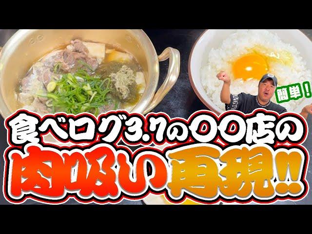 【サイゲン史郎】名店の味をおうちで簡単再現!