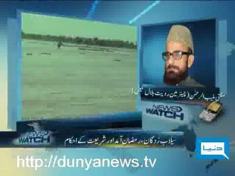 Dunya TV-NEWS WATCH-05-08-2010-2