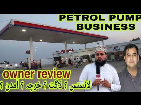 petrol pump business in Pakistan / business ideas Urdu /filling station Business