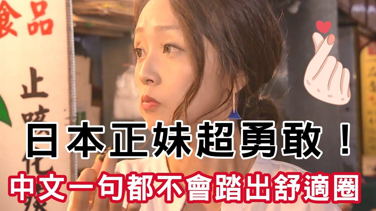 【精華版】日本正妹超勇敢!中文一句都不會踏出舒適圈 - YouTube