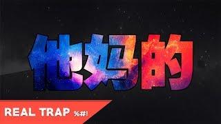 TRAP MUSIC 2016 🔥 HARDEST Trap Instrumental - F*CK YEAH (Prod. By Jordan Comolli)