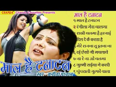 Maal Hai Tana Tan    माल है टानाटन    Sunita Panchal    Haryanvi  Rasiya