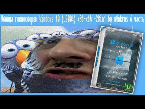 Убийца говносборок Windows 10 (v2004) X86-x64 -28in1 By M0nkrus 6 часть