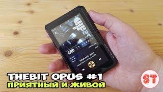 theBit OPUS #1 - рассматриваем Hi-Res плеер от корейцев
