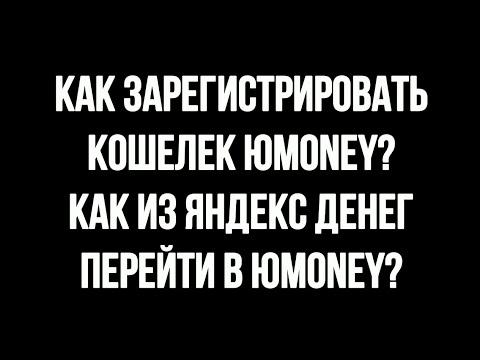 КАК ПЕРЕЙТИ В ЮMONEY? КАК ЗАРЕГИСТРИРОВАТЬСЯ В ЮMONEY / ЮMONEY-ПЕРЕНОС КОШЕЛЬКА / ЮMONEY ЭТО ЧТО?