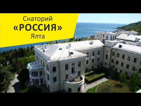 Санаторий Россия. Ялта. Крым